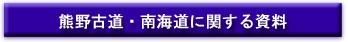 熊野古道・南海道に関する資料