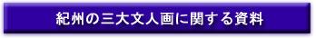 紀州の三大文人画に関する資料
