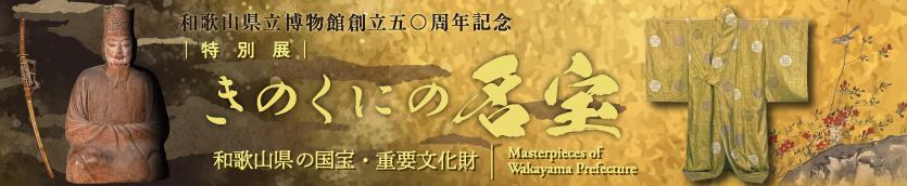 【和歌山県立博物館】きのくにの名宝 @ 和歌山県立博物館