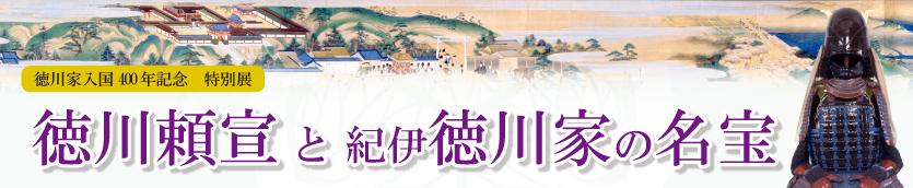 頼宣 徳川 とくがわ(紀州)