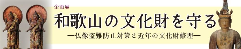 https://www.hakubutu.wakayama-c.ed.jp/wakayama-bunkazai-mamoru/tittle.png